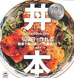 100円・丼本―100円で作れる簡単で旨い丼レシピ厳選57 (TWJ books)