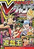 V (ブイ) ジャンプ 2014年 04月号 [雑誌]