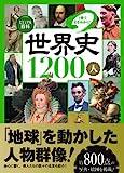 ビジュアル百科 世界史1200人 1冊でまるわかり!