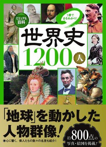 ビジュアル百科 世界史1200人 1冊でまるわかり!の詳細を見る