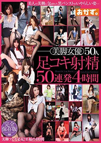 美脚女優50人足コキ射精50連発 4時間 / ・・・