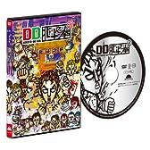 DD北斗之拳 [DVD]