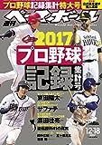 週刊ベースボール 2017年 12/18月号 [雑誌]