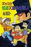 ズッコケ怪盗X最後の戦い それいけズッコケ三人組 (ズッコケ文庫)