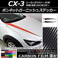 AP ボンネットガーニッシュステッカー カーボン調 マツダ CX-3 DK系 前期/後期 2015年02月~ クリア AP-CF3167-CL 入数:1セット(4枚)