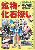 鉱物・化石探し: 関西地学の旅 子ども編