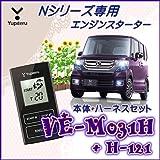 YUPITERUユピテルN-BOX/N-BOX+/N-WGN用エンジンスターターVE-M031H+ハーネスH-121セット
