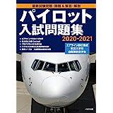 パイロット入試問題集 2020-2021