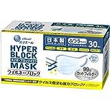 エリエール ハイパーブロックマスク ウイルス飛沫ブロック ふつうサイズ 30枚入 日本製