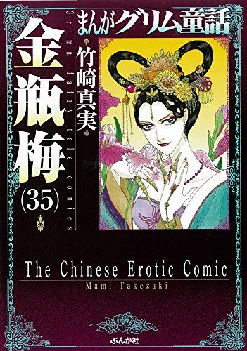 金瓶梅(35) (まんがグリム童話)