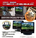 VERSOS GIGA DRIVE ツインモニター9インチポータブルDVDプレーヤー VS-GD909