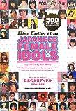 日本の女性アイドル (ディスク・コレクション)