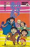 いざ!竜馬〈2〉 (1980年) (マンガくんコミックス)
