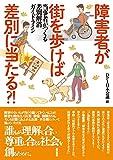 障害者が街を歩けば差別に当たる?!: 当事者がつくる差別解消法ガイドライン