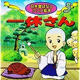 一休さん (日本昔ばなしアニメ絵本 3)