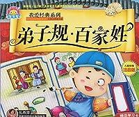 弟子規 百家姓 ピンイン付 カード付 中国語絵本 (私は好きな経典系列)