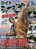 ライトショアジギ最強攻略Ⅱ (COSMIC MOOK SALT WATER LURE FISHING)