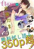【無料】COMICフルール vol.4 (フルールコミックス)