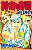 将太の寿司 全国大会編(1) (週刊少年マガジンコミックス)
