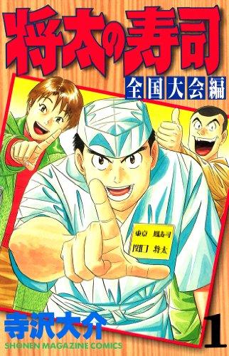 将太の寿司 全国大会編(1) (週刊少年マガジンコミックス)の詳細を見る