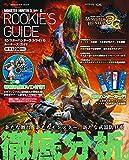 モンスターハンター3(トライ)Gルーキーズ・ガイド (エンターブレインムック)