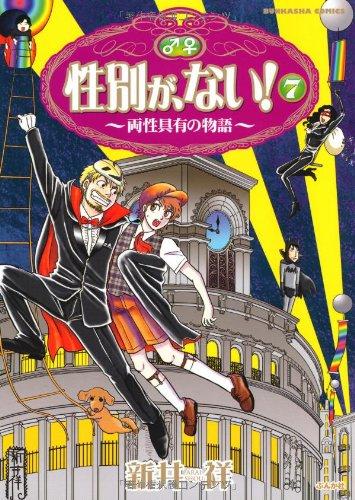 性別が、ない!  (7) (ぶんか社コミックス)