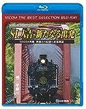 ビコムベストセレクションBDシリーズ SL人吉~新たなる出発~ ...[Blu-ray/ブルーレイ]