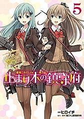 艦隊これくしょん -艦これ- 止まり木の鎮守府5 (電撃コミックスNEXT)