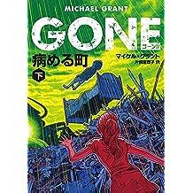 GONE ゴーン Ⅳ 病める町 下 (ハーパーBOOKS)