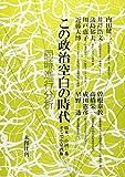 この政治空白の時代―橋本、小渕、森そして小泉政権