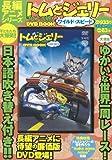 トムとジェリー ワイルド・スピードDVD BOOK (宝島社DVD BOOKシリーズ)