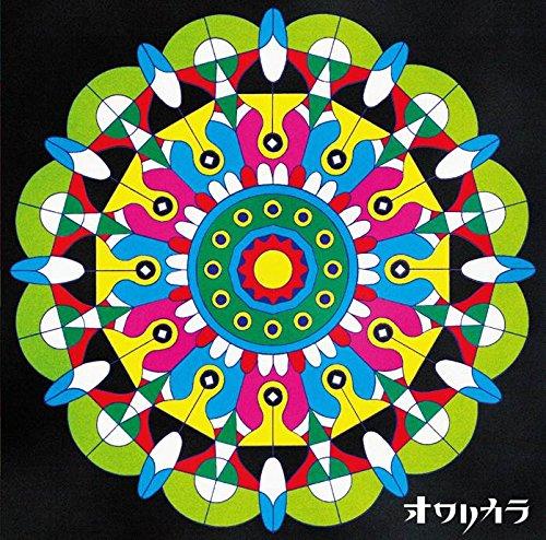 ついに秘密はあばかれた(初回限定盤)(DVD付) - オワリカラ