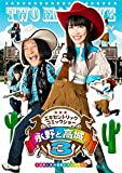 永野と高城。3 DVD