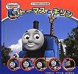 トーマスのテレビえほん1 トーマスとキリン (きかんしゃトーマスの本)