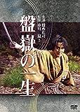 盤嶽の一生[DVD]