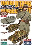 ワールドタンクミュージアムキット3 10個入 食玩・ガム(コレクション)
