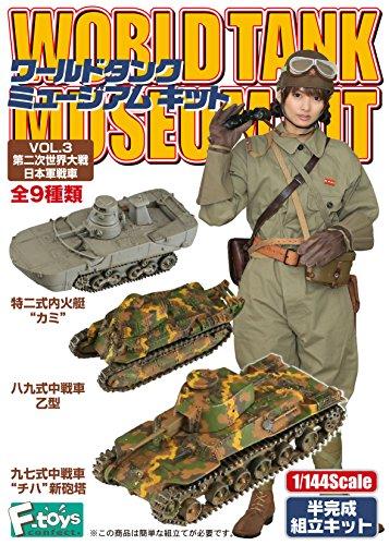 10SET  エフトイズ 1/144 ワールドタンクミュージアムキット Vol.3 第二次世界大戦日本軍戦車 シークレット含む全10種