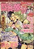 コミック百合姫 2009年 03月号 [雑誌]