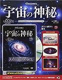 宇宙の神秘全国版(79) 2017年 9/20 号 [雑誌]