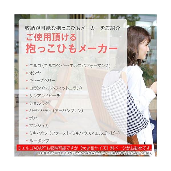 acortile 抱っこ紐収納カバー 【裏生地...の紹介画像6