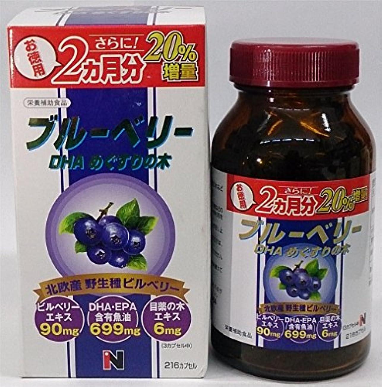 ベジタリアンネックレス蜂徳用ブルーベリー+DHA+メグスリの木 216cp