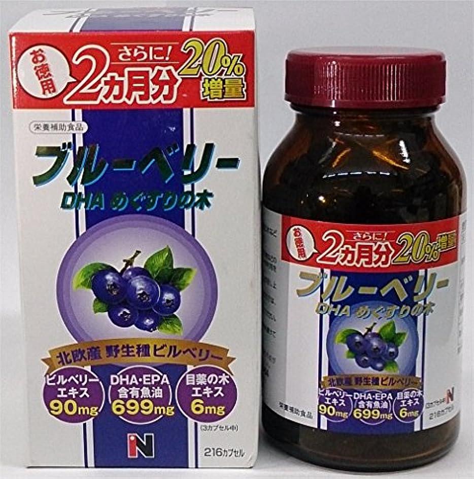 薬を飲むインド集める徳用ブルーベリー+DHA+メグスリの木 216cp