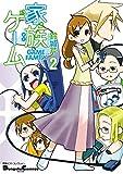 電撃4コマ コレクション 家族ゲーム(2)<家族ゲーム> (電撃コミックスEX)