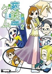 家族ゲーム 2巻 表紙画像