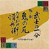 冨田勲×山田洋次 時代劇三部作 ベストセレクション [Best of, Soundtrack] / 冨田勲 (作曲) (CD - 2007)