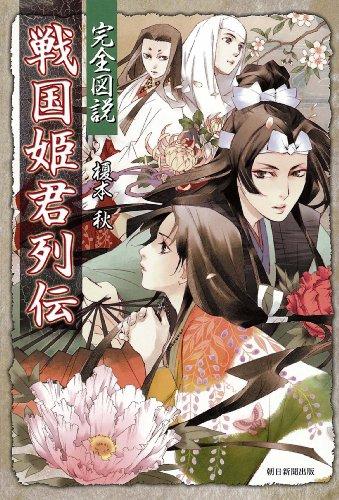 完全図説 戦国姫君列伝の詳細を見る