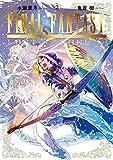 FINAL FANTASY LOST STRANGER 2巻 (デジタル版ガンガンコミックスSUPER)