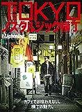 別冊Lightning 209 TOKYOノスタルジック横丁 (エイムック 4383 別冊Lightning vol. 209)