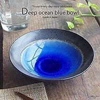 和食器 ラピスラズリ瑠璃色ブルー 和食大好き 碧き深海色の平鉢 16cm おしゃれ ボウル 前菜 サラダ 小鉢 和皿 丸皿 美濃焼 釉薬 和 うつわ おさら