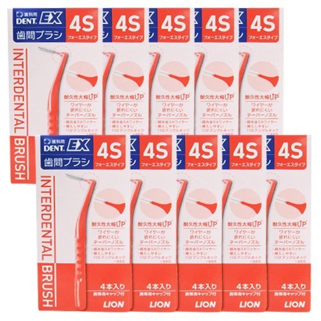 ライオン DENT.EX 歯間ブラシ 4本入×10個(4S(レッド))